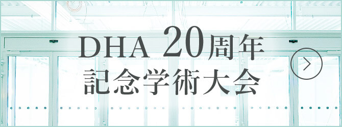 DHA20周年記念学術大会